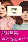 読んだ本ー岩窟姫 ★★★