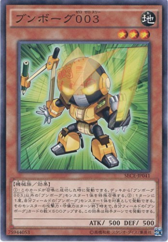 遊戯王OCG ブンボーグ003 ノーマル SECE-JP041