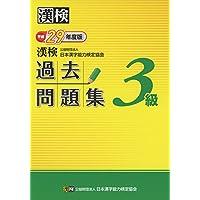 漢検 3級 過去問題集 平成29年度版