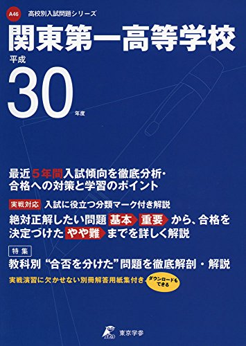関東第一高等学校 H30年度用 過去5年分収録 (高校別入試問題シリーズA46)