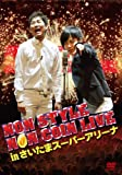NON STYLE NON COIN LIVE in さいたまスーパーアリーナ 初回盤 [DVD]