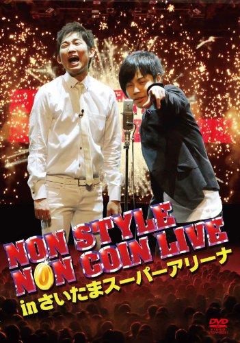 NON STYLE NON COIN LIVE in さいたまスーパーアリーナ 初回盤 [DVD]の詳細を見る