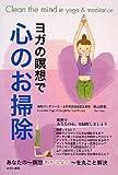 ヨガの瞑想で心のお掃除 (みらい書房のヨガシリーズ)