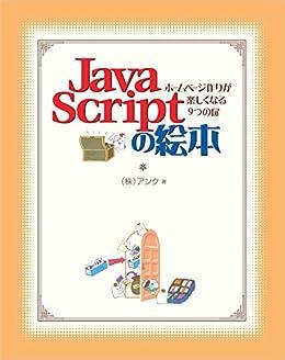 [株式会社アンク]のJavaScriptの絵本 ホームページ作りが楽しくなる9つの扉