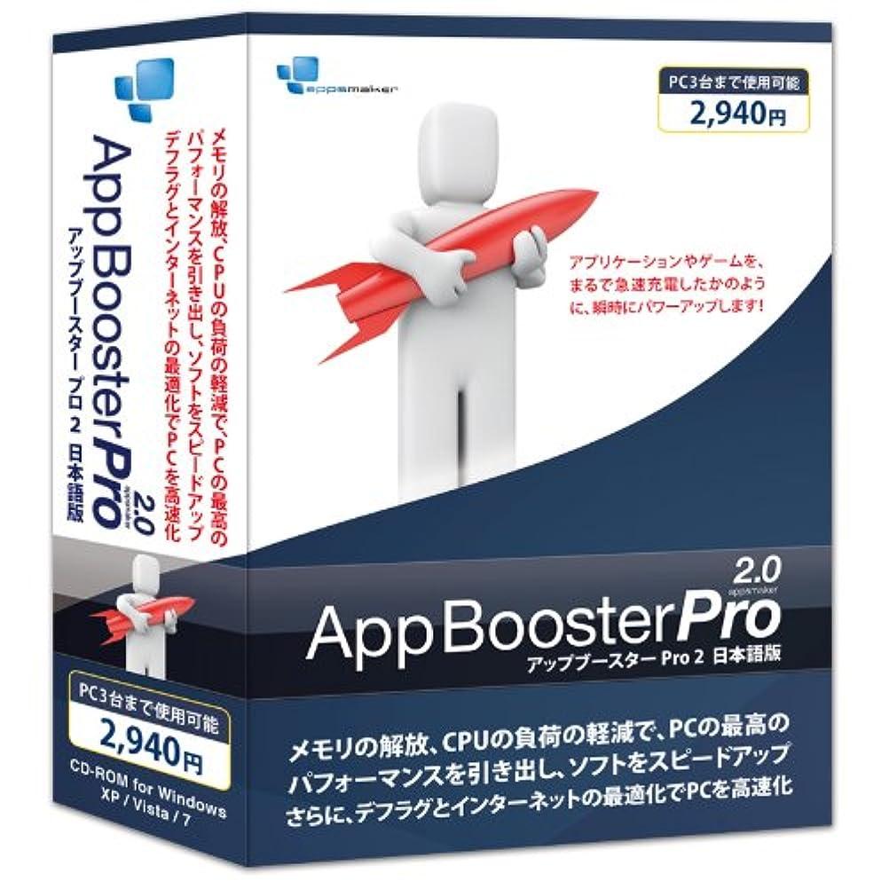 ゲージポジティブレディアップブースター Pro 2