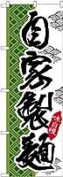 のぼり SNB-2171 自家製麺