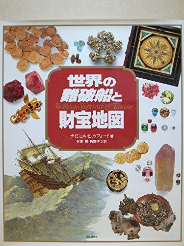 世界の難破船と財宝地図