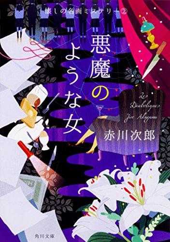 悪魔のような女 懐しの名画ミステリー(2) (角川文庫)の詳細を見る