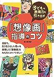 子どもの表現力を引き出す「想像画」指導のコツ (ナツメ社教育書BOOKS)