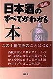 日本酒のすべてがわかる「本」 画像