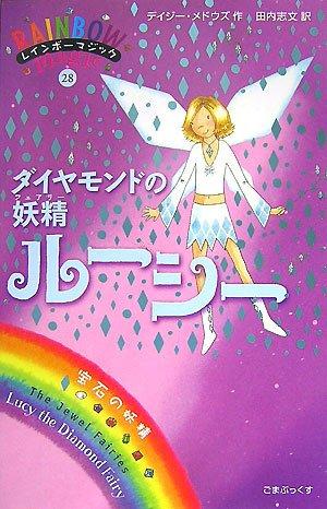 ダイヤモンドの妖精ルーシー (レインボーマジック 28)の詳細を見る