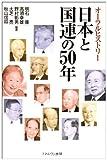 日本と国連の50年―オーラルヒストリー