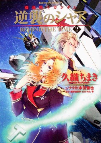 機動戦士ガンダム 逆襲のシャア BEYOND THE TIME (2) (角川コミックス・エース 137-9)の詳細を見る