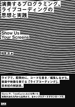[田所 淳]の演奏するプログラミング、ライブコーディングの思想と実践 ―Show Us Your Screens