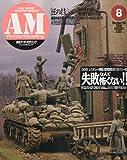 Armour Modelling ( アーマーモデリング ) 2009年 08月号 [雑誌] 画像