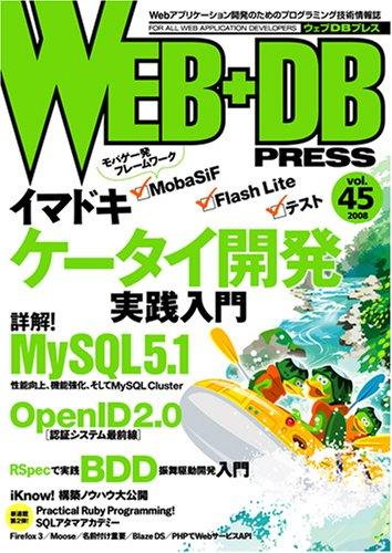 WEB+DB PRESS Vol.45の詳細を見る