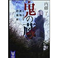 Amazon.co.jp: 内藤 了: 本