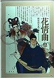 花情曲 / 皇 なつき のシリーズ情報を見る