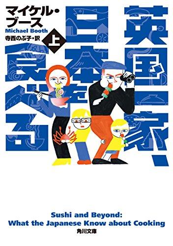 Amazon.co.jp: 英国一家、日本...