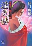 淫気楼―蜜猟人朧十三郎  / 睦月 影郎 のシリーズ情報を見る