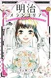 明治メランコリア(11) (BE・LOVEコミックス)