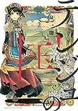 テンジュの国 コミック 1-2巻セット