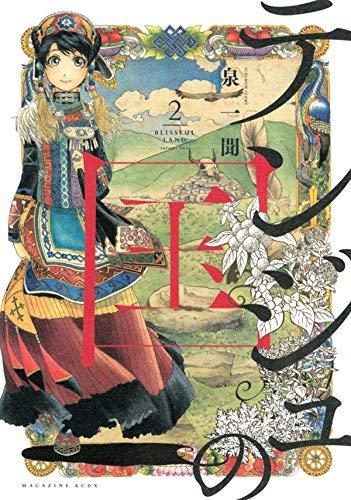 テンジュの国 コミック 1-2巻セットの詳細を見る