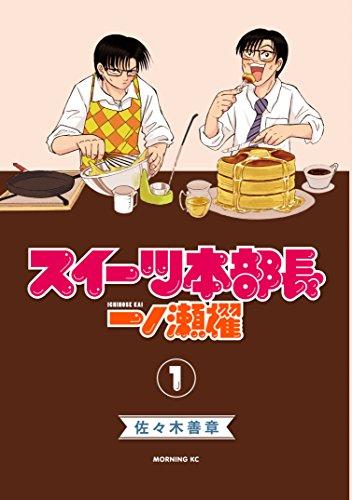 スイーツ本部長 一ノ瀬櫂(1) (モーニングコミックス)