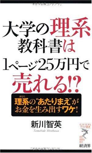 大学の理系教科書は1ページ25万円で売れる!? (リュウ・ブックスアステ新書 86)の詳細を見る
