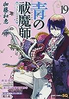 青の祓魔師-エクソシスト- アニメDVD付き特装版 第19巻