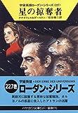 星の掠奪者―宇宙英雄ローダン・シリーズ〈227〉 (ハヤカワ文庫SF)