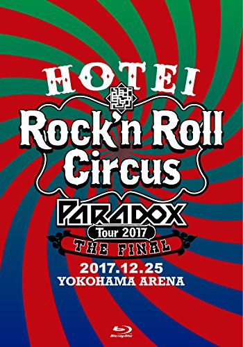 HOTEI Paradox Tour 2017 The FINAL~Rock'n Roll Circus~(初回生産限定盤 Complete Blu-ray Edition)[Blu-ray]
