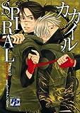 カカイルspiral―Narutoカカシ×イルカonlyコミックアンソロ (PP COMIX)