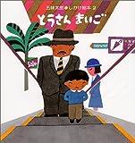 とうさんまいご (五味太郎・しかけ絵本 (2))