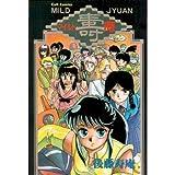 マイルド寿庵 / 後藤 寿庵 のシリーズ情報を見る