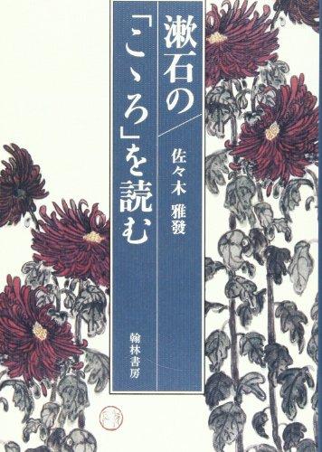 漱石の「こゝろ」を読む