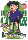 名探偵コナンPART9 Vol.8 [DVD]