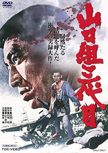 山口組三代目 [DVD]