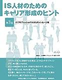 IS人材のためのキャリア形成のヒント 第3巻~ISプロフェッショナルからのメッセージ編