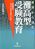 世界から見た灘高型受験教育―受験競争で日本は「世界の孤児」になる