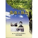 魯迅と仙台―東北大学留学百周年