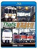 ビコム 鉄道車両BDシリーズ ザッツ東海道本線 JR東海 豊橋-米原[VB-6223][Blu-ray/ブルーレイ]