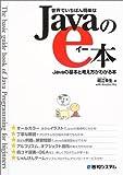 世界でいちばん簡単なJavaのe本 Javaの基本と考え方がわかる本
