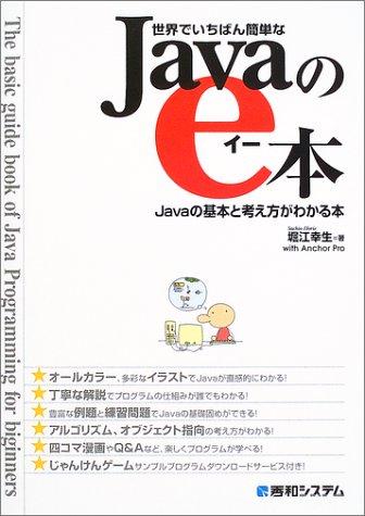 世界でいちばん簡単なJavaのe本 Javaの基本と考え方がわかる本の詳細を見る