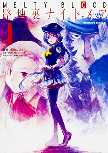 MELTY BLOOD 路地裏ナイトメア (1) (カドカワコミックス・エース)