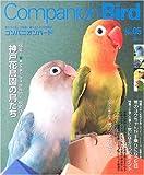 コンパニオンバード―鳥たちと楽しく快適に暮らすための情報誌 (No.05) (Seibundo mook)