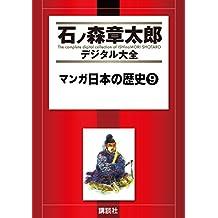 マンガ日本の歴史(9) (石ノ森章太郎デジタル大全)