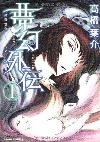 高橋葉介セレクション 夢幻外伝1 (あさひコミックス)の詳細を見る
