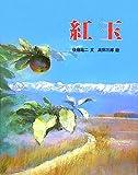 紅玉  高田 三郎 (新日本出版社)