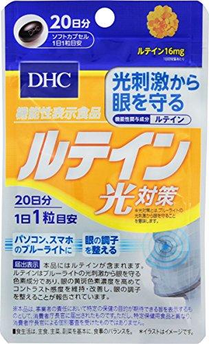 DHC ルテイン光対策 20日分 20粒[機能性表示食品]